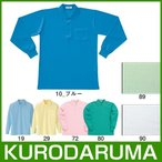 クロダルマ 2596 長袖ポロシャツ 作業着 長袖 ワークウエア KURODARUMA