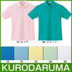 クロダルマ 2696 半袖ポロシャツ 作業着 半袖 ワークウエア KURODARUMA