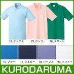 クロダルマ 26982 半袖ポロシャツ VP 作業着 半袖 ワークウエア KURODARUMA