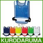 クロダルマ 26530 差し込み式高視認性反射ベスト 作業着 安全用品 KURODARUMA