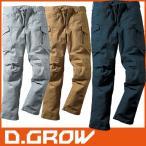 クロダルマ DGROW ストレッチオックス カーゴパンツ(マルチ9ポケット付き) DG105