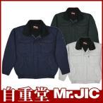 防寒ジャンパー 自重堂 ブルゾン 98070 作業着 防寒 作業服