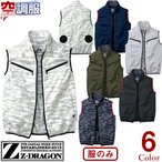 空調服 ベスト 自重堂 Z-DRAGON 空調服ベスト 服の