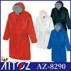 ショッピング防寒 防寒コート AITOZ アイトス 裏ボアベンチコート AZ-8290 作業着 防寒 作業服