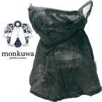 モンクワ monkuwa Wガーゼフェイスマスク 014チャコール MK38177