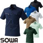作業服 半袖シャツ 桑和 SOWA 半袖シャツ 967 作業着 春夏
