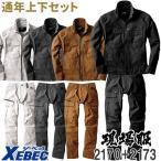 作業着 作業服 上下セット ストレッチ ジーベック 2170シリーズ (2170 長袖ブルゾン+2173 カーゴパンツ)ブルゾン 上着 パンツ ズボン