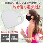 高通気性ランニングマスク mamoRUNtoマモラント ホワイト【在庫あり】息苦しさ軽減 洗えるマスク 日本製 速乾 UVカット バフbuff メール便 スポーツマスク