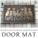 オリジナル 玄関マット マット 泥除けマット 室外 屋外 ドアマット 45×75 ラバーマット ドッグテール BK(D)