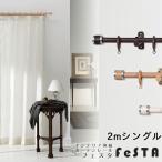 Yahoo!マナベネットショップ ヤフー店お買い得 2mS伸縮式装飾カーテンレール フェスタ 3色