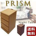 ナイトテーブル サイドテーブル ミニテーブル 幅30cm ナイトテーブル チェストタイプ プリズム