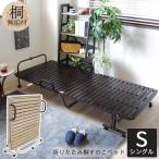 ベッド ベット ベッドフレーム ベットフレーム 折りたたみベッド 桐無垢スノコタイプ MS-02