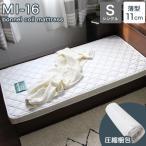マット マットレス ベッドマット スプリング シングルサイズ ロールボンネルマットレス MI-16