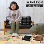 ショッピングキッズ キッズルーム家具 送料無料 2人用キッズソファ ミニポ2 2色