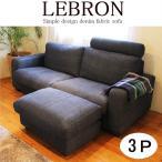 3人掛け 設置家具 時間指定不可 3人用ソファ レブロン