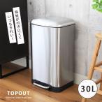 ダストボックス ゴミ箱 ごみ箱 ふた付 30L ステンレス ダストボックス トップアウト