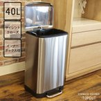 ダストボックス ゴミ箱 ごみ箱 ふた付 40L ステンレス ダストボックス トップアウト