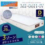 マット マットレス ベッドマット スプリング ダブル ホット&クールマットレス MI-06-4-h(ハード)
