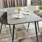 セラミック テーブル ダイニング ダイニングテーブル 140cm巾 ダイニングテーブル ユリウス