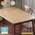 テーブル ダイニング ダイニングテーブル 120cm巾 ダイニングテーブル スピナ
