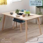 テーブル ダイニング ダイニングテーブル 150cm巾 ダイニングテーブル ラビオリ