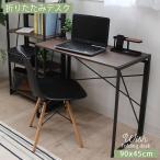 デスク パソコンデスク PCデスク オフィスデスク 巾90cm 折りたたみ デスク ウィッシュ