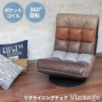 座椅子 座いす 坐椅子 坐いす ザイス リラックスチェア ビンテージ