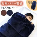 掛け布団 かけ布団 掛布団 ふとん 布団 毛布にもなる寝袋 フレイム