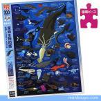 深海魚グッズ ジグソーパズル アポロ社 深海生物図鑑 水深1000m〜4000m 300ピース  まんぼう屋ドットコム
