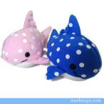 ジンベエザメのぬいぐるみ 水族館 グッズ A-SHOW(栄商) ラッキーお手玉 ジンベイザメ ブルー・ピンク 9cm まんぼう屋ドットコム