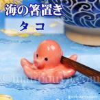 タコ 箸置き 動物 陶器 おもしろ 水族館グッズ お土産 海の箸置き たこ メール便発送可