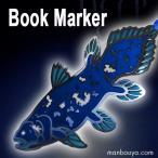 深海魚グッズ おしゃれなしおり 栞 ブックマーカー 水族館 メタルブックマーカー シーラカンス 【ゆうパケット送料166円発送可】