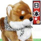 犬のぬいぐるみ 柴犬 キュート販売 CUTE 豆柴 座り Lサイズ 30cm  まんぼう屋ドットコム