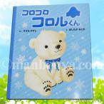 ポプラ社 絵本 3・4・5歳 動物 白くま 北海道キャラクター コロコロコロルくん えほん 【クリックポスト発送可】