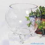 ガラス ポット 金魚鉢 小型水槽 おしゃれ インテリア雑貨 3本脚 球形 ガラス容器