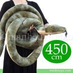 「ヘビ ぬいぐるみ 蛇 大きい オーロラ AURORA ネイチャーキッズリアル ニシキヘビ 450cm」の画像
