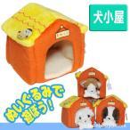 サンエックス すみっコぐらし てのりぬいぐるみ おもちゃのおうち ぬいぐるみで遊ぼう 犬小屋 オレンジ