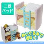 おもちゃのベッド サンエックス すみっコぐらし コレクション ぬいぐるみで遊ぼう 二段ベッド