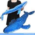 くじらのぬいぐるみ クジラグッズ 雑貨 トスダイス シーアニマルコレクション シロナガス鯨 85cm まんぼう屋ドットコム