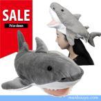 サメのぬいぐるみ 鮫グッズ おもしろ雑貨 TST 太洋産業貿易 アニマルキャップ シャーク 50cm まんぼう屋ドットコム