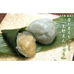 京料理 萬長 笹巻生麩饅頭10個セット 白味噌柚子風味餡10個