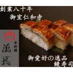 創業八十年京料理萬長 鰻寿司 うなぎ寿司 お祝い ギフト 贈答用 お歳暮 押し寿司