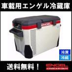 エンゲル冷凍冷蔵庫 MR040F