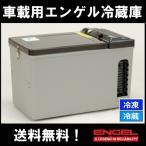 エンゲル冷凍冷蔵庫 MT17F