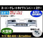 バンパー スーパーグレートタイプ 大型車用600H + 専用ステーセット 自動車パーツ 217