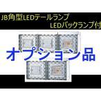 【テールランプ】JB角型LED用オプション 変換ハーネスふそう中型 自動車パーツ 217