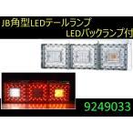 テールランプ 3連 JB角型 LEDバックランプ付 自動車パーツ 217
