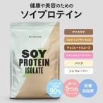ソイプロテイン マイプロテイン 1kg ダイエット たんぱく質 筋トレ MYPROTEIN アイソレート ISOLATE フレーバー各種