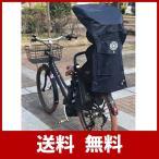 SUNRAIN サンシェード 自転車 チャイルドシート 日除け【リアチャイルドシートカバー】【後ろ用】【リア用】【雨】