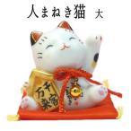 商売繁盛!人まねき猫(7231) 招き猫 開店祝い招き猫 招き猫置物